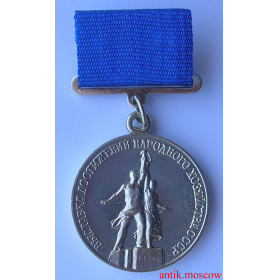 Медаль Лауреат ВДНХ СССР - оригинал