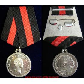 Копия медали За любовь к отечеству 1812 г.