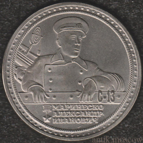 Медаль Маринеско Александр Иванович