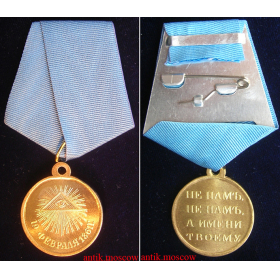 Копия медали Не нам Не нам А имяни Твоему 19 февраля 1861 г.