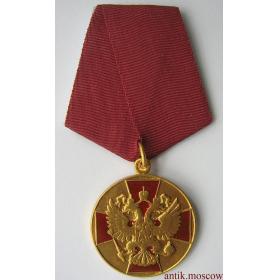 Медаль Ордена за заслуги перед Отечеством 1 степени - копия