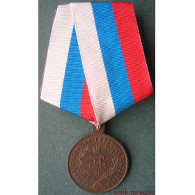 Медаль За труды по первой всеобщей переписи населения 1897 года