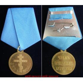 Копия медали Сим побеждай Член Приходского Братства