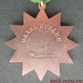 Медаль Атаман Антон Головатый