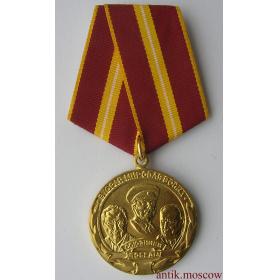 Медаль союзники победы Сталин Черчилль Рузвельт 02 сентября 1945 года
