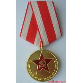Медаль Ветеран вооруженных сил