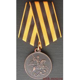 Копия медной медали За храбрость 3 степени 279824 ВП