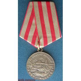 Копия медали За оборону Москвы на колодке с лентой