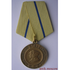 Медаль За оборону Севастополя муляж СССР Тип 2