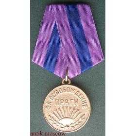 Копия медали За освобождение Праги 9 мая 1945 г
