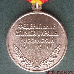 Медаль За отличие в военной службе ФСО