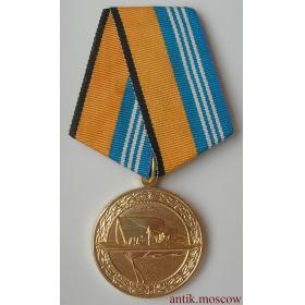 Медаль За службу в надводных силах МО РФ - муляж