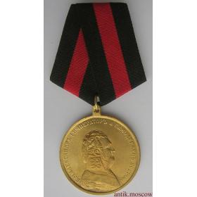 Копия медали За спасение погибавших Александра 1 на колодке
