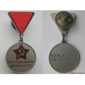 Медаль за трудовую доблесть на треугольной колодке - копия