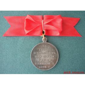 Медаль За труды и храбрость при взятии Ганжи 1804 г с бантом