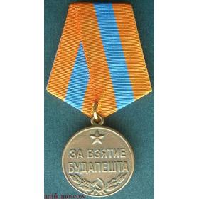 Медаль за взятие Будапешта Копия на колодке с лентой