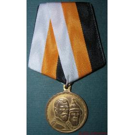 Памятная медаль 300 лет Дому Романовых 1613-1913 гг