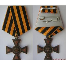 Крест Св. Георгия 2 степ. без номера на колодке, медь
