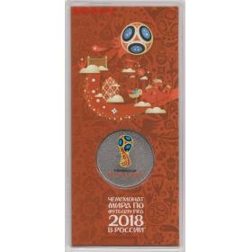 Монета 25 рублей Эмблема Чемпионата мира 2018 цветная эмаль блистер, голограмма
