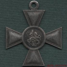 Муляж Георгиевского креста №048036 4 степени