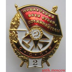 Орден Красного знамени СССР 2 - ое награждение - муляж