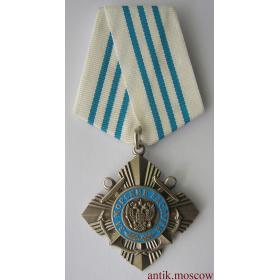 Копия Орден За морские заслуги Россия