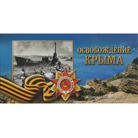 Крым 5 монет по 5 рублей плюс купюра 100