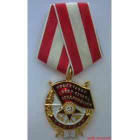 Орден боевого красного знамени СССР 7 награждение - муляж