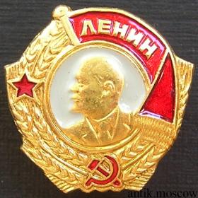 Орден Ленина, фрачник Копия