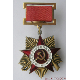 Орден Отечественной войны 1 степени - муляж на квадроколодке