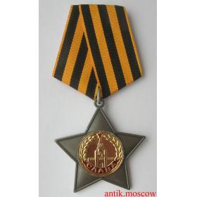 Орден Славы 2 степени - муляж СССР