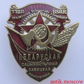 Орден Трудового Красного знамени Белорусской ССР - муляж. тип 2