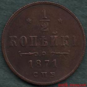Полкопейки 1871 года СПБ - копия