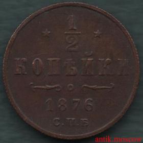 Полкопейки 1876 года СПБ - копия медной монеты