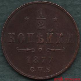 Полкопейки 1877 года СПБ - копия медной монеты