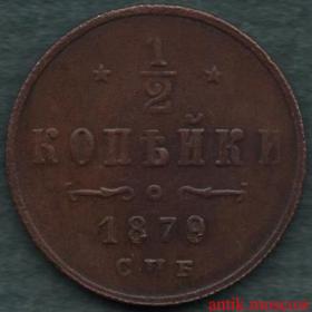 Полкопейки 1879 года СПБ