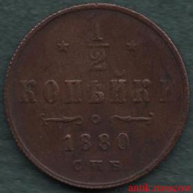 Полкопейки 1880 года СПБ - копия