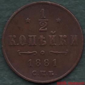 Полкопейки 1881 года СПБ - копия