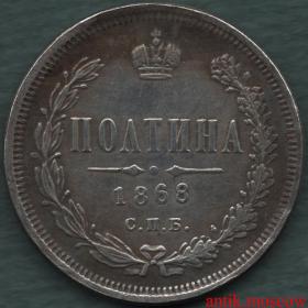 Полтина 1868 года СПБ HI - копия серебряной монеты