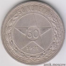 50 копеек 1921 года АГ Серебро