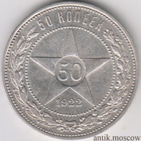 Серебряные 50 копеек 1922 года ПЛ Оригинал