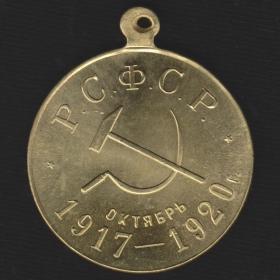 Медаль 3-я годовщина Великой Октябрьской революции 1920 г.