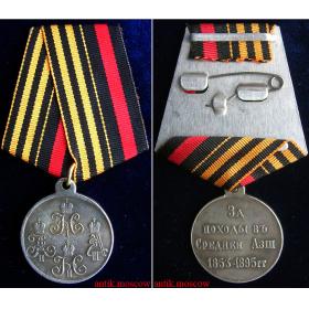 Медаль За походы в Средней Азии на колодке с лентой