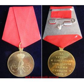 Копия медали За труды при взятии Ганжи 1804 г