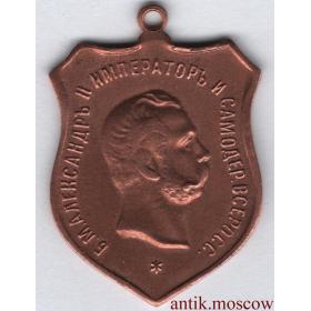 Жетон В память 50 летия освобождения крестьян 1861-1911 гг