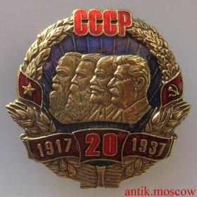 Знак 20 лет СССР 1917-1937 гг - копия