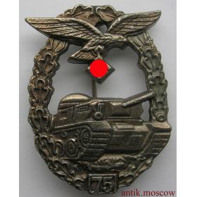 Знак За 75 танковых атак, Германия - точная копия