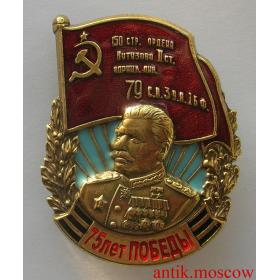 Знак 75 лет Победы со Сталиным