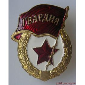Знак Гвардия не СССР