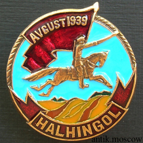 Копия знака Халхингол Август 1939 год